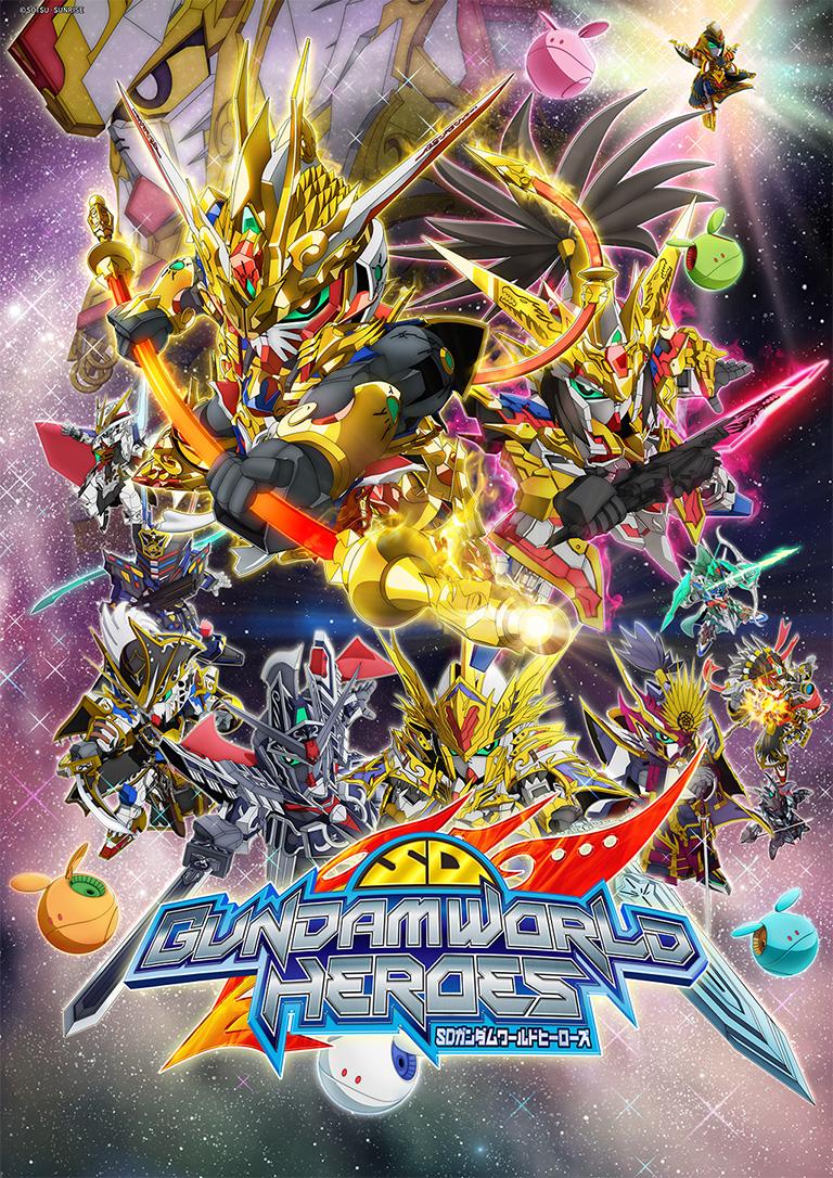 SD Gundam World Heroes (2021)